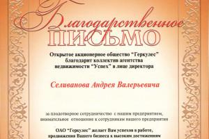 blagodarstvennoye-pis'mo-gerkules-uspex-agenstvo