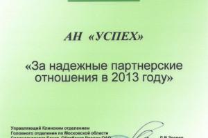 blagodarstvennoye-pis'mo-sberbank-uspex-agenstvo