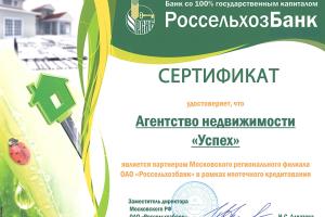 sertifikat-rossel'khozbank-